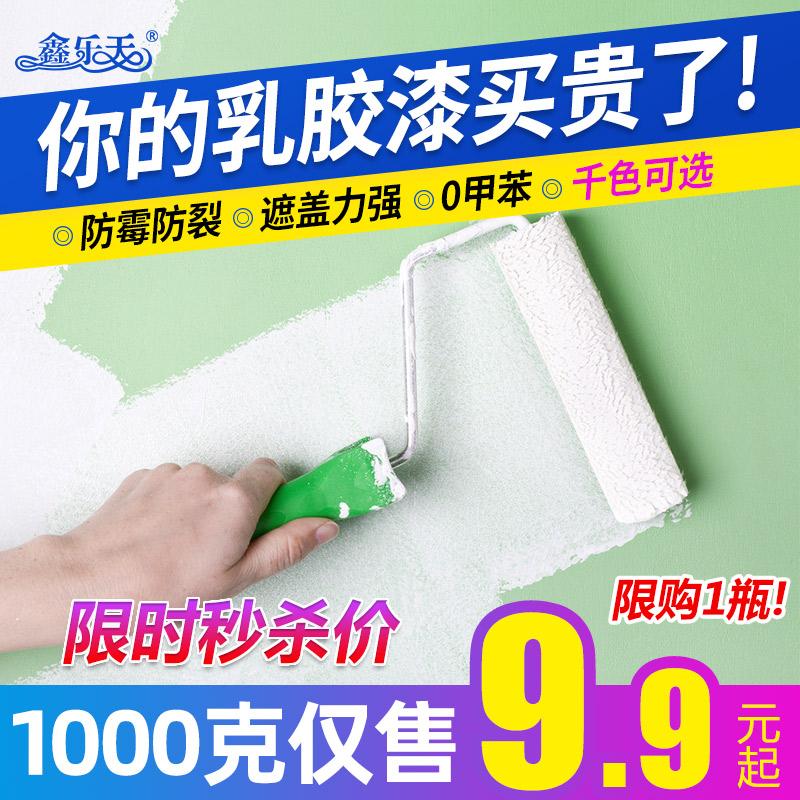 Interior wall latex paint white black indoor environmental protection waterproof paint wall paint self-painting wall paint paint home