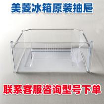 Meiling refrigerator drawer Original refrigerator refrigerator drawer Meiling refrigerator accessories Universal freezer drawer box
