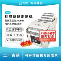 Label stripper separator Fengyijie B110 bar code stripping machine Automatic labeling machine Coated paper sub-silver paper sticker stripping machine
