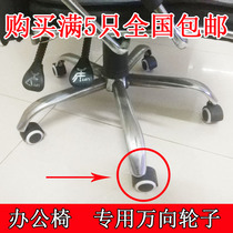 Office chair Universal Rotation Chair Wheel 2 inch computer chair electric chair boss Chair Caster thickening General