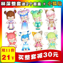 Lin deep do not know where and son Cheng said antique hand-made butterfly fine fox fairy selection girl blind box doll a set.