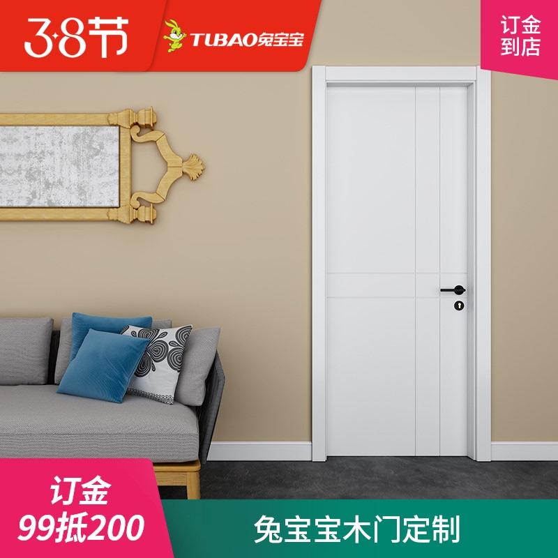 Rabbit baby solid wood door simple full house indoor door custom privilege deposit 99 to 200 yuan reservation customization