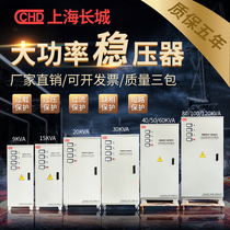 Great Wall 380V three-phase regulator fully automatic 60KW60000W 9 15 20 30 40 50 80 120KW