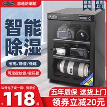 Huitong electronic moisture-proof box DSLR camera drying box Photographic equipment lens dehumidification moisture-proof cabinet Moisture-absorbing card large