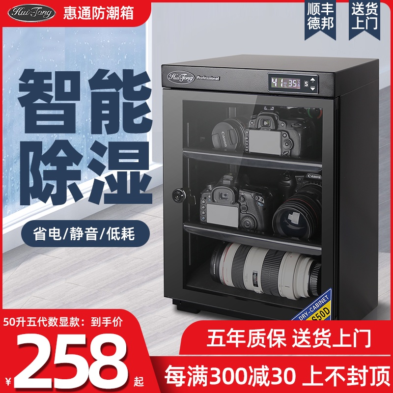 Wheatcom camera moisture-proof box electronic drying box 100 80 50 liter camera equipment single eyeglass head moisture-proof cabinet