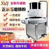 Guanhua moulin à pierre Électrique commercial machine à pâte Moulin à pierre riz farine machine automatique riz lait tofu ménage lait de soja machine
