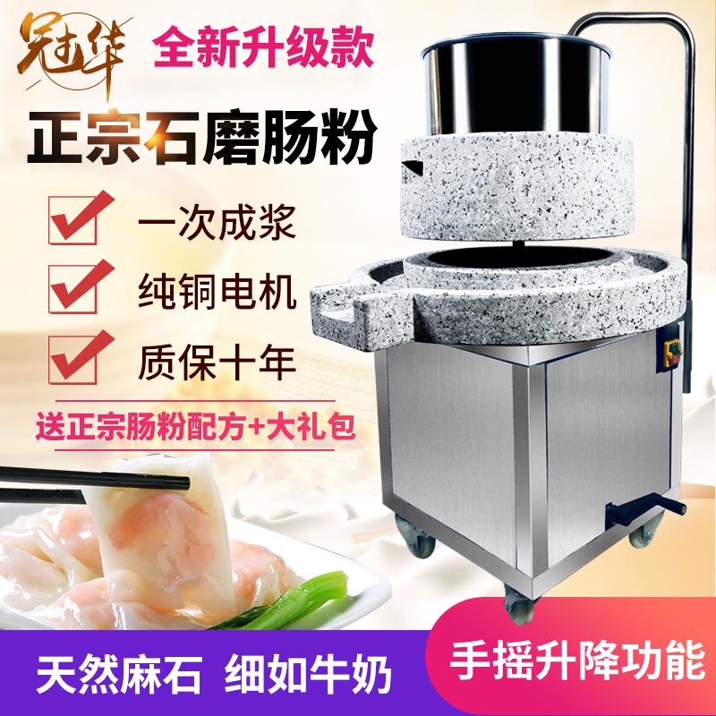 Guanhua stone mill electric commercial refiner Stone rice flour machine automatic rice milk tofu home soymilk machine