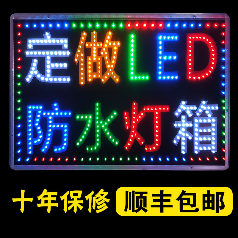 Led electronic light box waterproof set to outdoor door head hanging wall-mounted double-sided glow sign light box billboard