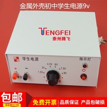 Elementary school students power supply 9v1.5a metal shell physical experimental instrument equipment teaching