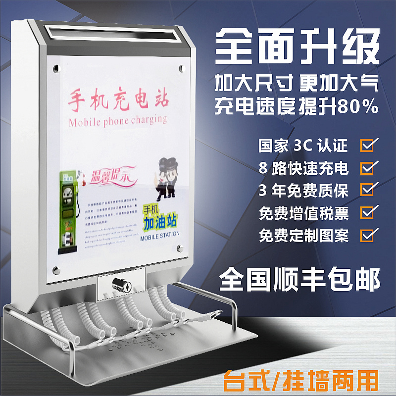 Junhao wall hanging desktop mobile phone charger platform filling station pile multi-functional public vertical desktop