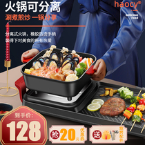 How porcelain wheat rice stone electric oven home smokeless electric baking tray non-stick barbecue machine roast hot pot as one pot