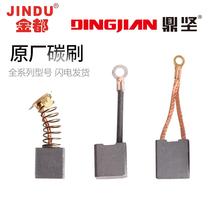 Jindu Dongsen Dingjian drilling machine carbon brush electric brush hydro-water drilling drill carbon brush original parts
