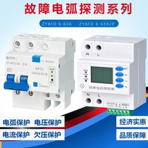 1P-N fault arc protection circuit breaker AFCI arc fault 2P-N fault arc monitoring system host