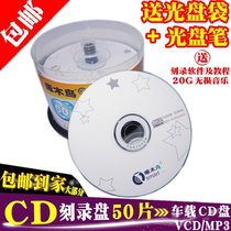 Livraison post ~ pic CD-R banane CD-R disque vierge gravure CD - R VCD 700 MB 50 comprimés