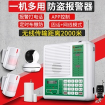 Time SK-968C infrared sensor anti-theft alarm shop home windows and doors wireless anti-theft alarm host