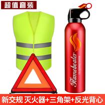 Voiture de voiture avec la maison de voiture d'extincteur maison de maison de poudre sèche petite merde main dans la main avec le kit d'équipement d'incendie.