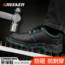 Green forest labor shoes steel shoes safety shoes male anti-smash anti-wear-resistant old bao work shoe site Labor shoes