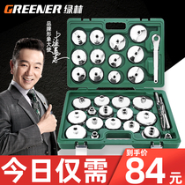 Cap type oil filter wrench Oil grid disassembly and unloading special tool set Filter sleeve Universal universal type