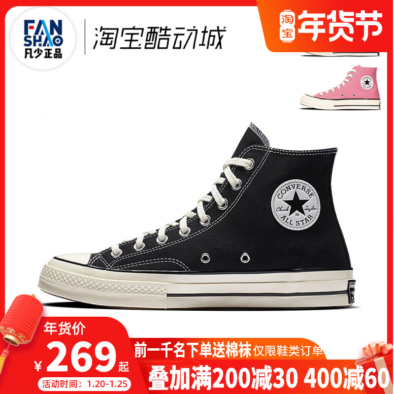 Converse converse 1970s high top classic Samsung standard black high canvas shoes female low top board shoes male 162050c