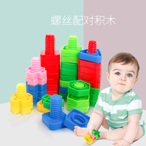 Baby early education 1-3 years old childrens puzzle building blocks toys screw nut shape matching spell plug