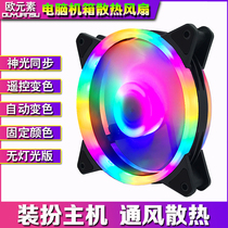 Euro Prime desktop host computer chassis fan 12cm mute cooling RGB color light dual aperture LED water cooling