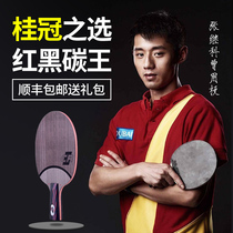 Stykami Red and Black Carbon King 7.6CR stigastica ping-pong racket bottom plate carbon single shot