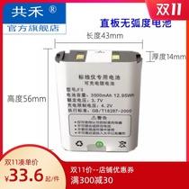 激光红外线绿光水平仪标线仪投线仪平水仪专用充电锂电池充电器