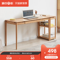 Source of wood pure solid wood desk side several combinations of modern minimalist home desk Nordic small household writing desk.