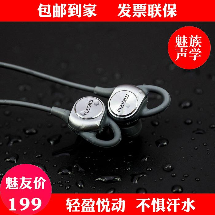 [The goods stop production and no stock]With invoice Meizu / Meizu EP52 wireless Bluetooth sports headphones headset earplugs