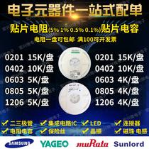 Composants électroniques avec un condensateur de résistance à patch unique 0402 0603 0805 1206 gamme complète dorigine