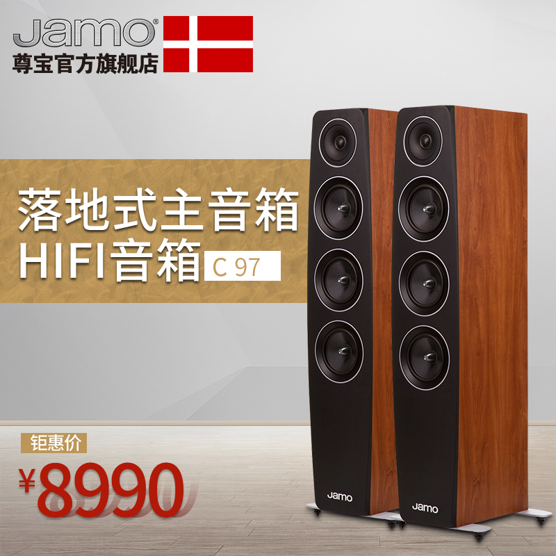 JAMO/Zunbao C 97 Home Cinema TV Living Room Landing Pre-speaker Home HIFI Audio