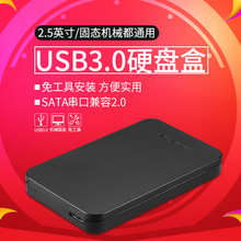 Acasis Mobile Hard Disk Box USB3.0 with 2.5 inch notebook SSD Solid State Machinery Hard Disk Shell Sata High Speed External Reading Universal Hard Disk Shell Shell Support Player Cloud