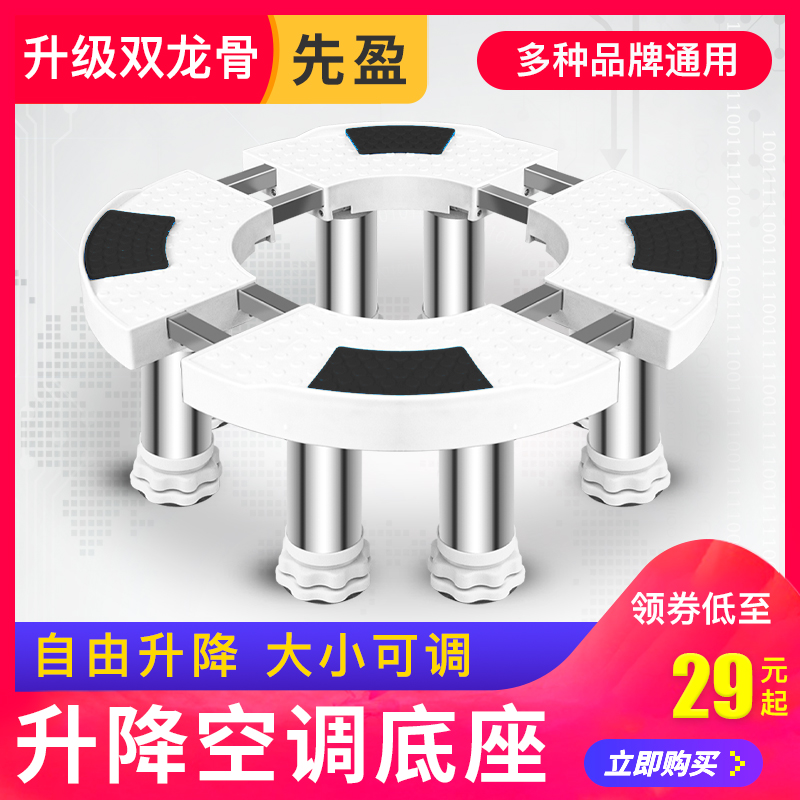 Round air-conditioning base round Gremes Haier cylindrical carrier cabinet machine shock-absorbing vertical elevation cushion overhead shelf