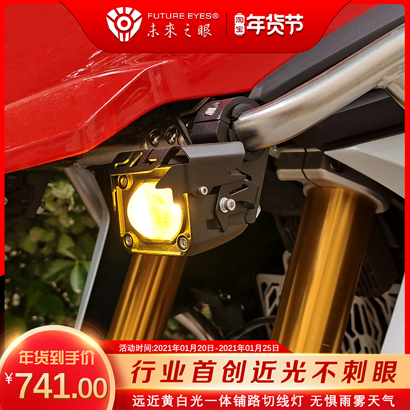 The future eye locomotive LED spotlight auxiliary road far and near light one cut wire burst lens modification waterproof bright light