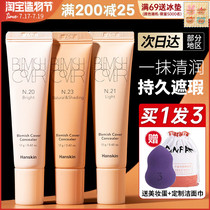 hanskin Han Siqing concealer covers spot acne print face concealer Hydration flagship store official