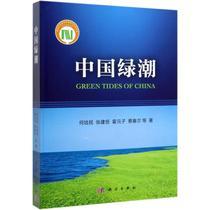 China Green Tide (Fine) He Peimin Zhang Jianheng Ho Yuanzi Cai Chuner auteur Environmental Science Professional Science And Technology Press 9787030628916 Mall genuine.