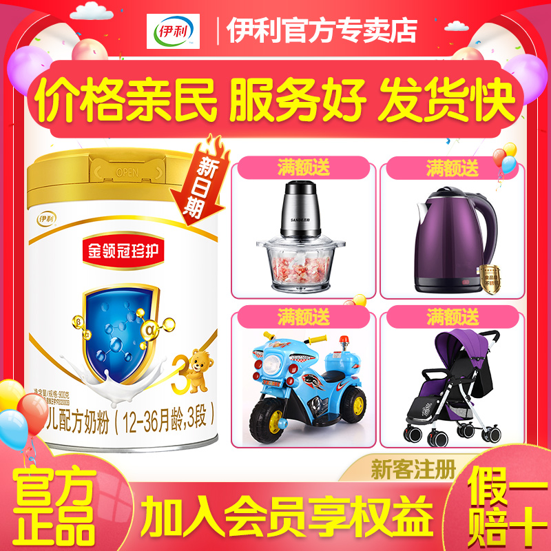 Yilijin collar Guan Zhen Care 3-stage infant formula 900 grams of a2 casein flagship store domestic three-stage milk powder