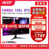 Acer Acer new products small diamond VG270 P 27 inch 1ms 144Hz IPS gaming monitor 279Q