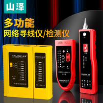 Yamazzawa multi-functional professional network route tester telephone line detector network signal pass detector network line finder circuit patrol tool
