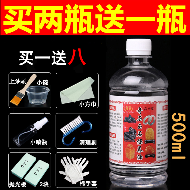 Qi petroleum jade maintenance oil on the light jade stone bright paraffin oil to play Huanglong jade jade liquid white