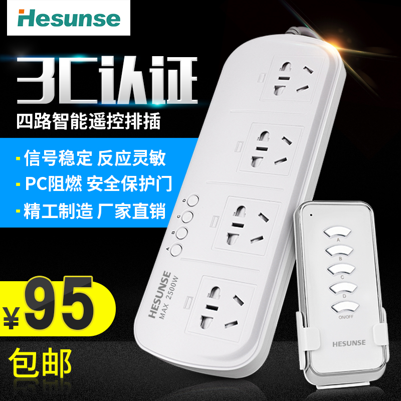 Hesen Intelligent Socket Wireless Remote Control Switch Four High Power Remote Control Power Supply Arrangement and Insert 220V Wiring