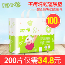 Newborn baby diapers disposable care pad waterproof breathable summer non-washable diapers childrens treasure supplies