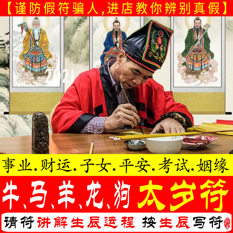 Too old character handwritten 2021 too old to run the operation of the transport for marriage to recruit money to yun Wenchang career amulet spell