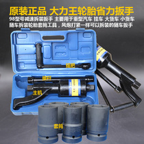Labor-Saving Wrench tire Disassembly Booster Truck Disassembly tire Repair Tool reducer sleeve screws manual Wind cannon