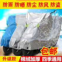 Pedal scooter car cover electric car battery car bicycle 125 car cover cover sunscreen rain cover dust thickening