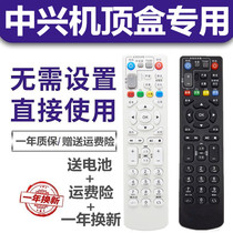 正品中国电信中兴ZXV10 B600 B700 IPTV ITV ZTE数字机顶盒遥控器