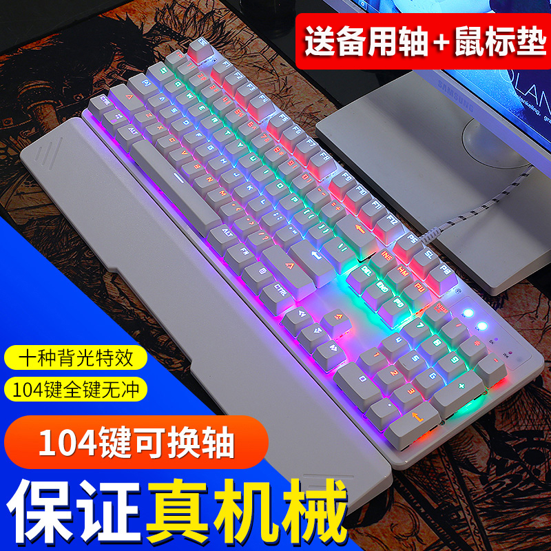 Internet cafe 104 key green axis mechanical keyboard lol black axis game computer wired metal cf Internet cafes can change the axis keyboard