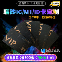 High-grade frosted IC card making member IC card making custom printing induction IC card M1 chip card digital fast printing