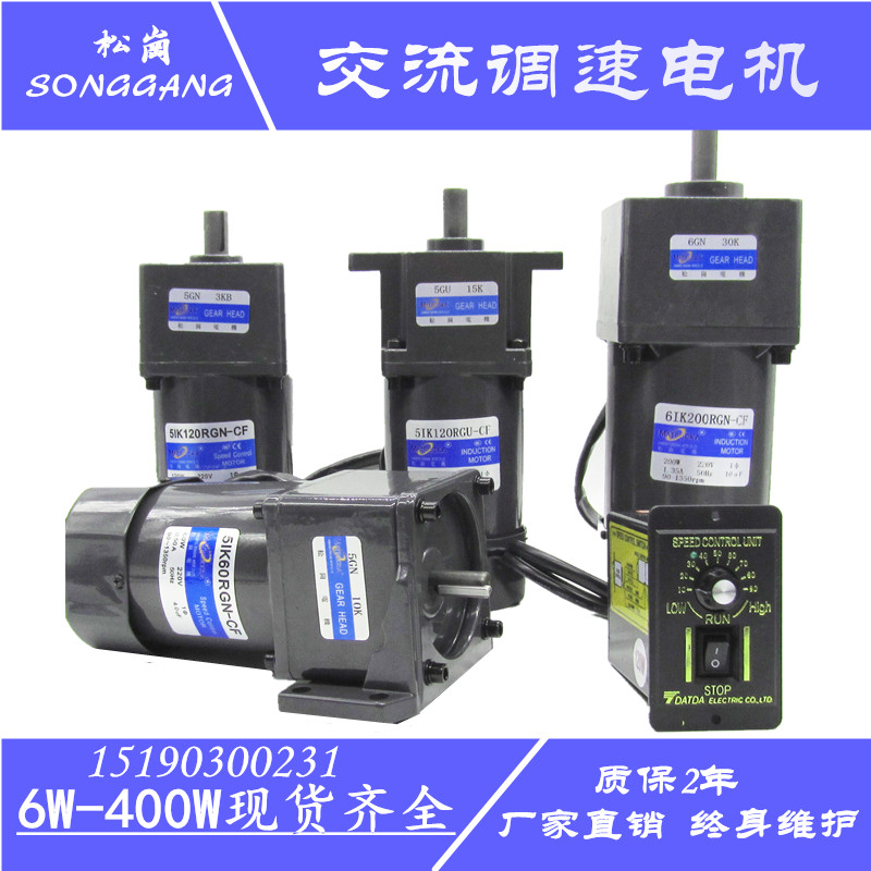 Loose Gang of 220V AC Single Phase Three Phase Poleless Speed Regulating Motor/Reducing Motor with Miniature Gear with Low Slow Speed Change