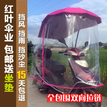 Electric car rain curtain battery car rain cover transparent fully enclosed electric motorcycle umbrella front windshield film thickening full circumference